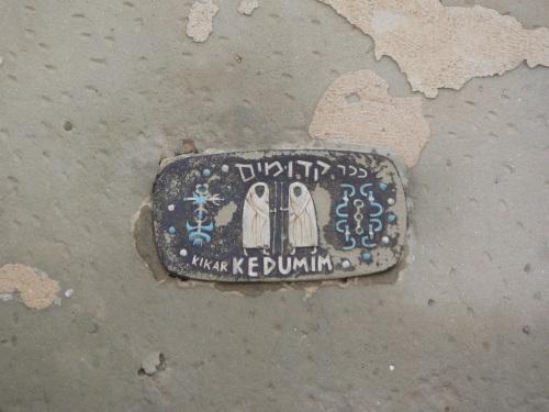 Foto del rótulo Kikar Kedumim en Jaffa (Yafo) - Tel Aviv - Israel. Foto por martin_javier