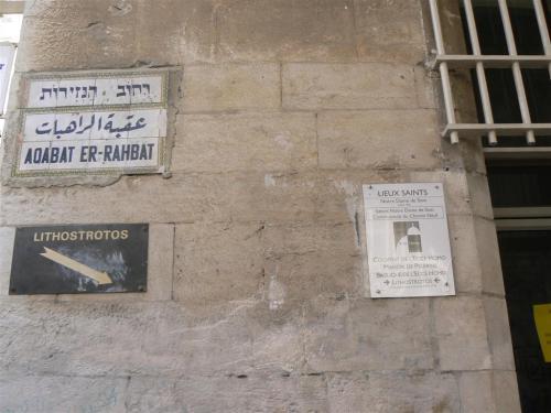 Fotos del Lithostrotos en Jerusalem - Israel. Foto por martin_javier